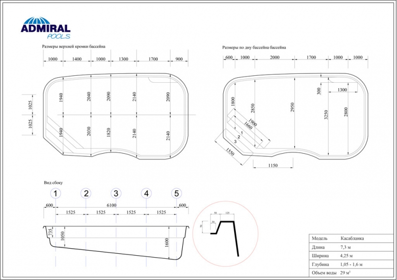 Бассейн Admiral Pools прямоугольный Касабланка размер 7,30х4,25 м